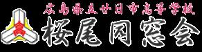 県立廿日市高等学校桜尾同窓会